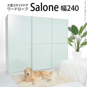 大型スライドドア ワードローブ Salone サローネ 幅240cm ワードローブ 引き戸 クローゼット|kaguya-kaguya