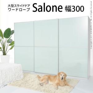 大型スライドドア ワードローブ Salone サローネ 幅300cm ワードローブ 引き戸 クローゼット|kaguya-kaguya