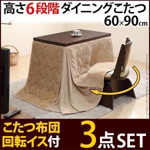 こたつ ダイニングこたつ 6段階に高さが調節できるハイタイプこたつ 〔スクット〕 90x60cm 3点セット(こたつ本体+専用省スペース布団+回転椅子1脚) 長方形 kaguya-kaguya