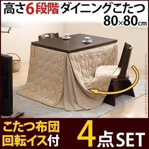こたつ ダイニングこたつ 6段階に高さが調節できるハイタイプこたつ 〔スクット〕 80x80cm 4点セット(こたつ本体+専用省スペース布団+回転椅子2脚) 正方形 kaguya-kaguya