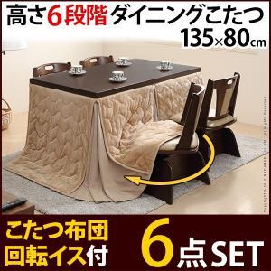 こたつ ダイニングこたつ 6段階に高さが調節できるハイタイプこたつ 〔スクット〕 135x80cm 6点セット(こたつ本体+専用省スペース布団+回転椅子4脚) 長方形 kaguya-kaguya