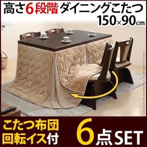 こたつ ダイニングこたつ 6段階に高さが調節できるハイタイプこたつ 〔スクット〕 150x90cm 6点セット(こたつ本体+専用省スペース布団+回転椅子4脚) 長方形 kaguya-kaguya