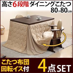 こたつ ダイニングこたつ 6段階に高さが調節できるハイタイプこたつ 〔スクット〕 80x80cm 4点セット(こたつ本体+省スペース布団+肘付き回転椅子2脚) 正方形 kaguya-kaguya