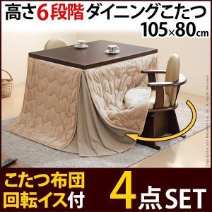 こたつ ダイニングこたつ 6段階に高さが調節できるハイタイプこたつ 〔スクット〕 105x80cm 4点セット(こたつ本体+省スペース布団+肘付き回転椅子2脚) 長方形 kaguya-kaguya