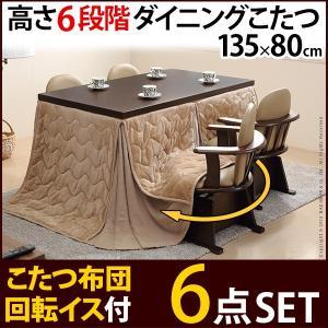 こたつ ダイニングこたつ 6段階に高さが調節できるハイタイプこたつ 〔スクット〕 135x80cm 6点セット(こたつ本体+省スペース布団+肘付き回転椅子4脚) 長方形 kaguya-kaguya