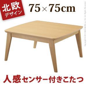 こたつ テーブル 正方形 北欧デザインこたつテーブル フィーカ 75x75cm|kaguya-kaguya