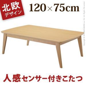 こたつ テーブル 長方形 北欧デザインこたつテーブル フィーカ 120x75cm|kaguya-kaguya