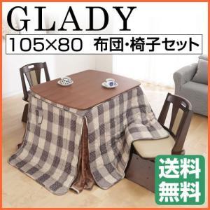 こたつ 北欧 長方形  モダンダイニングこたつ グラディ 105×80cm 4点セット こたつ+専用省スペース布団+回転椅子2脚 kaguya-kaguya