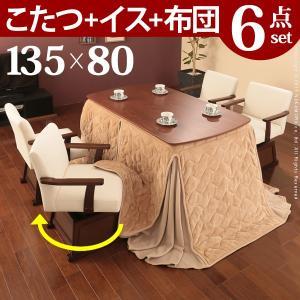 こたつ 北欧 ウォールナットハイタイプこたつ グラディ 135x80cm 6点セット(こたつ本体+専用省スペース布団+肘付回転椅子ホワイト4脚)  長方形 kaguya-kaguya