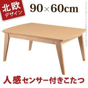 こたつ テーブル 人感センサー付きスクエアこたつ 〔フィーカ〕 90x60cm 長方形|kaguya-kaguya