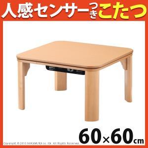 こたつ テーブル 人感センサー付きこたつ 〔ミッテ〕 60x60cm 正方形|kaguya-kaguya