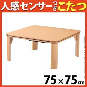 こたつ テーブル 人感センサー付きこたつ 〔ミッテ〕 75x75cm 正方形|kaguya-kaguya