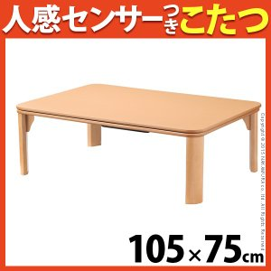 こたつ テーブル 人感センサー付きこたつ 〔ミッテ〕 105x75cm 長方形|kaguya-kaguya