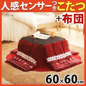 こたつ テーブル 人感センサー付きこたつ 〔ミッテ〕 60x60cm こたつ本体+省スペース布団 2点セット 正方形|kaguya-kaguya