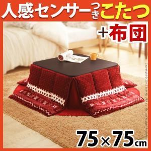 こたつ テーブル 人感センサー付きこたつ 〔ミッテ〕 75x75cm こたつ本体+省スペース布団 2点セット 正方形|kaguya-kaguya