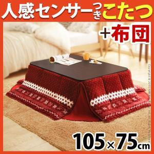 こたつ テーブル 人感センサー付きこたつ 〔ミッテ〕 105x75cm こたつ本体+省スペース布団 2点セット 長方形|kaguya-kaguya
