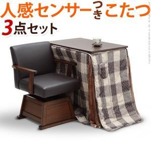 こたつ テーブル 人感センサー・継脚付きハイタイプこたつ 〔モリスデスク〕 75x50cm 3点セット(こたつ本体+専用省スペース布団+肘付回転椅子) 長方形|kaguya-kaguya