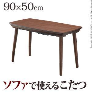 こたつ テーブル フラットヒーター ソファこたつ 〔ブエノ〕 90x50cm 長方形|kaguya-kaguya