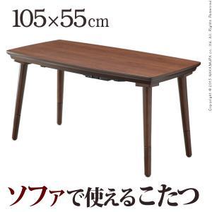 こたつ テーブル フラットヒーター ソファこたつ 〔ブエノ〕 105x55cm 長方形|kaguya-kaguya