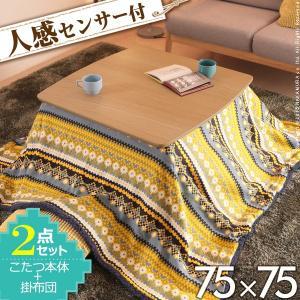 こたつ セット 人感センサー付きスクエアこたつ 〔フィーカ〕 75x75cm+ニットこたつ薄掛け布団 2点セット 正方形|kaguya-kaguya