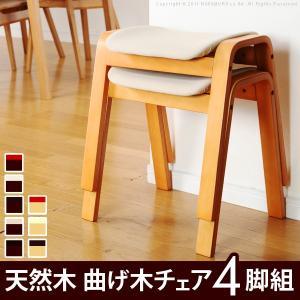 天然木曲げ木 スタッキング チェア BRIO ブリオ 4脚組 スタッキングチェア 椅子 木製|kaguya-kaguya