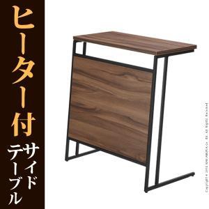 パネルヒーター サイドテーブル ヒーター付ソファテーブル 〔ウノ〕 ウォールナット|kaguya-kaguya
