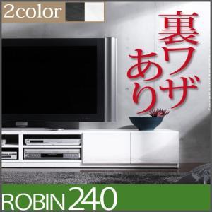 テレビ台 ローボード 背面収納TVボード ロビン 幅240cm|kaguya-kaguya