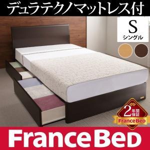 フランスベッド 引き出し収納付きベッド ダイアン シングル デュラテクノスプリングマットレスセット|kaguya-kaguya