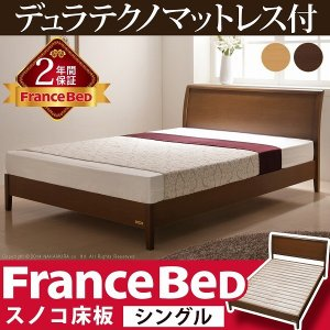 フランスベッド 脚付き すのこベッド マーロウ シングル デュラテクノスプリングマットレスセット kaguya-kaguya