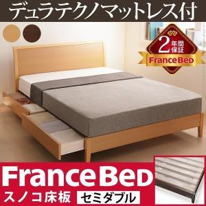 フランスベッド 脚付き すのこベッド マーロウ セミダブル 引き出し収納付き デュラテクノスプリングマットレスセット|kaguya-kaguya