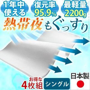 マットレス クール 高反発 エアー マットレス 4枚セット〔エアレスト365ライト〕シングル 95×200cm|kaguya-kaguya