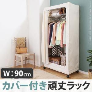 ほこりの入らないハンガー 幅90cm|kaguya-kaguya