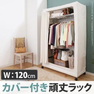 ほこりの入らないハンガー 幅120cm|kaguya-kaguya