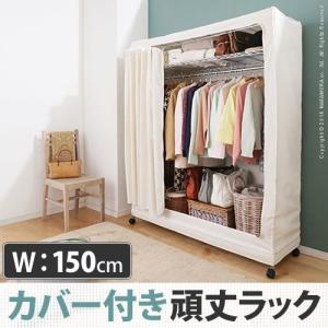 ほこりの入らないハンガー 幅150cm|kaguya-kaguya