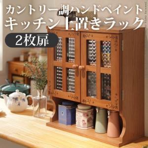 スパイスラック カントリー調 ハンドペイント キッチン上置きラック PINO ピノ 2枚扉 調味料ラック|kaguya-kaguya