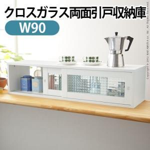クロスガラス 両面引戸 収納庫 PICO ピコ 幅 90cm キッチン 収納 カウンター スパイスラック 調味料ラック|kaguya-kaguya
