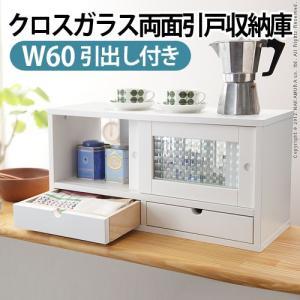 クロスガラス 両面引戸 収納庫 PICO ピコ 幅 60cm 引出し付き キッチン 収納 カウンター スパイスラック 調味料ラック|kaguya-kaguya