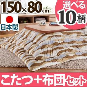 こたつテーブル 長方形 日本製 こたつ布団 セット 楢ラウンド折れ脚こたつ リラ 150×80cm kaguya-kaguya
