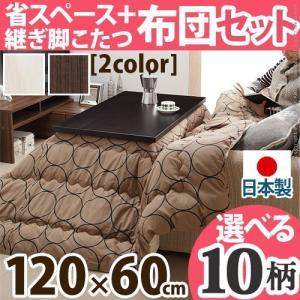 こたつ 長方形 センターテーブル セット 省スペース継ぎ脚こたつ コルト 120×60cm +国産こたつ布団 2点セット kaguya-kaguya