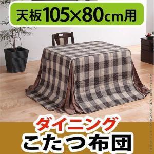 ハイタイプこたつ用掛布団 ブランチ 105x80cmこたつ用(265x240cm) kaguya-kaguya