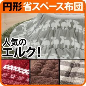 省スペースこたつ布団 円形こたつ用 丸型 80cm ワーム|kaguya-kaguya