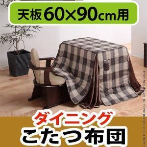 ハイタイプこたつ用掛布団 ブランチ 60x90cmこたつ用(250x220cm) kaguya-kaguya