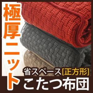 ニットこたつ布団 正方形 省スペース ループ 75×75cm〜80×80cm用 190×190cm|kaguya-kaguya