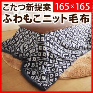 こたつ布団 北欧 こたつで使えるニット製スローケット 〔ルーツ〕 165x165cm 正方形|kaguya-kaguya