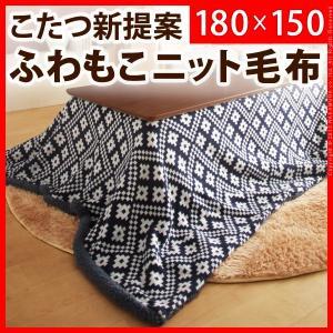 こたつ布団 北欧 こたつで使えるニット製スローケット 〔ルーツ〕 180x150cm 長方形|kaguya-kaguya