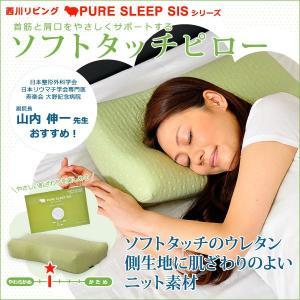 西川リビング ピュアスリープ シス ソフトタッチピロー枕 インテリア 寝具|kaguya-kaguya