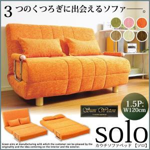 カウチソファベッド solo ソロ1.5P インテリア ソファ 座椅子 kaguya-kaguya