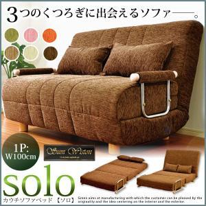 「3つのくつろぎに出会える」カウチソファベッド solo ソロ1P インテリア ソファ 座椅子|kaguya-kaguya