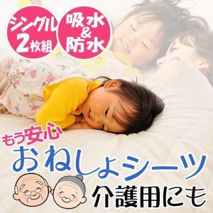 おねしょシーツ 防水シーツ 2枚組 敷パッド インテリア 寝具|kaguya-kaguya