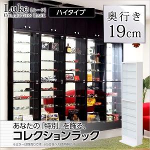 コレクションラック -Luke-ルーク 浅型ハイタイプ インテリア リビング収納|kaguya-kaguya